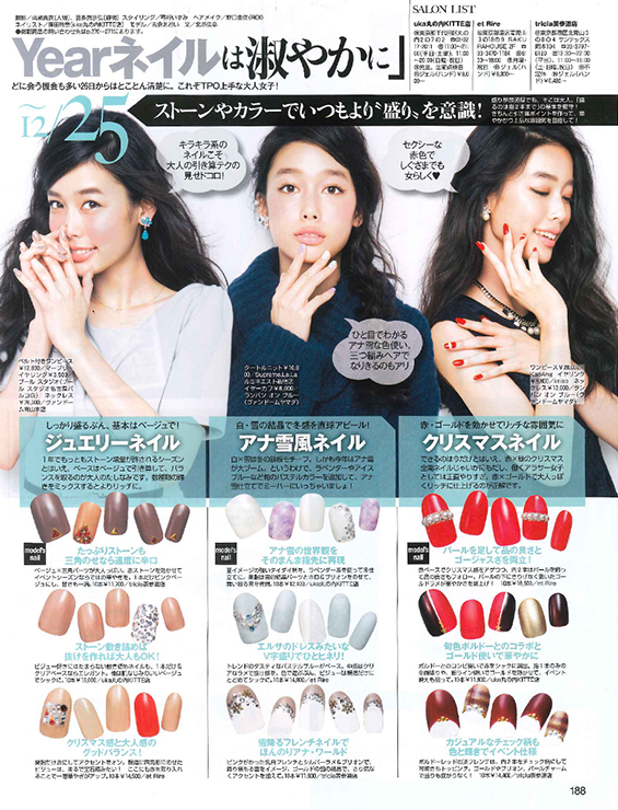 and GIRL | 2015.1月号