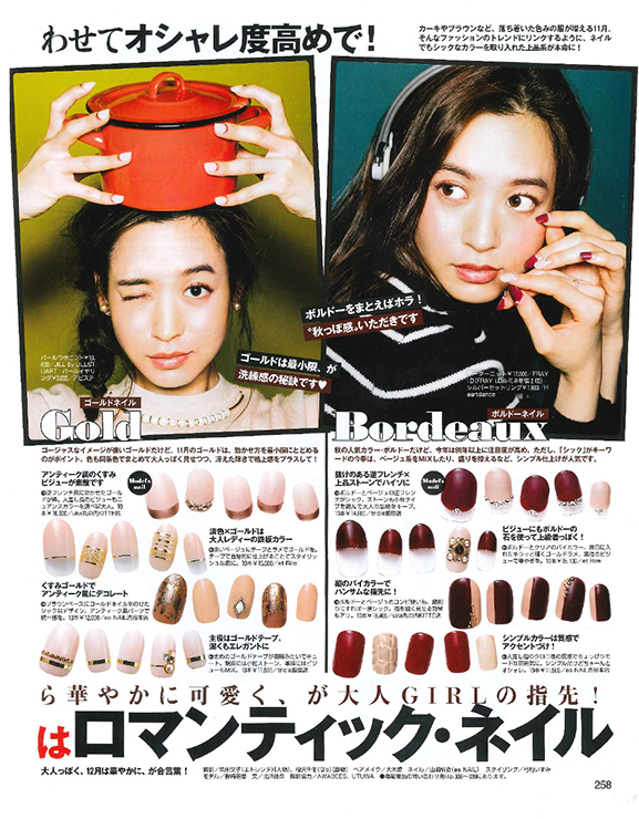 and GIRL | 2015.12月号