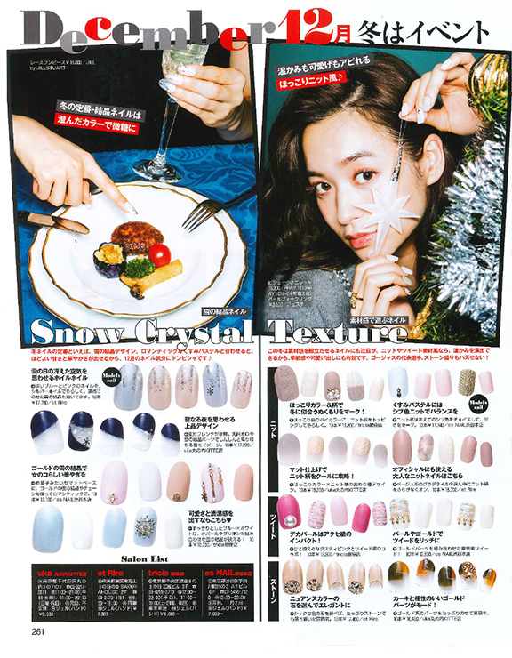 and GIRL | 2016.12月号
