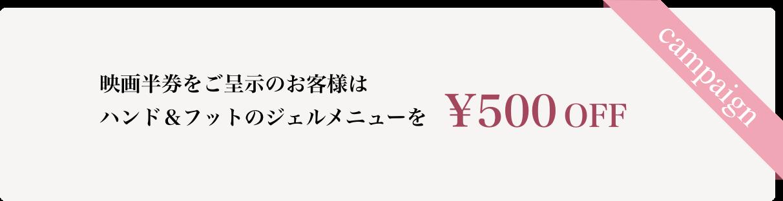 映画半券をご呈示のお客様はハンド&フットのジェルメニューを¥500OFF